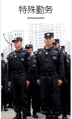 福州保安公司